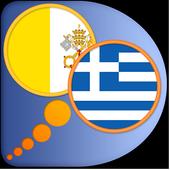 Greek Latin dictionary icon