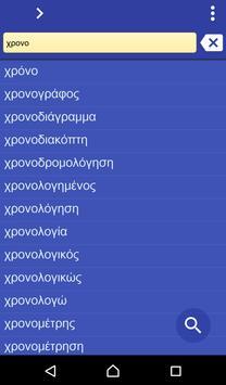 Greek Latin dictionary poster