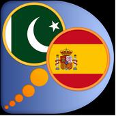 Spanish Urdu dictionary icon