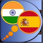 Spanish Marathi dictionary icon