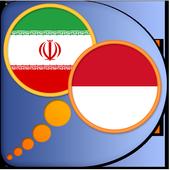 Persian (Farsi) Indonesian dic icon