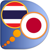 Japanese Thai dictionary icon