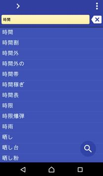 Japanese Uzbek dictionary poster