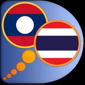 Lao Thai dictionary icon
