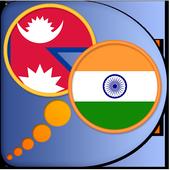 Nepali Tamil dictionary icon