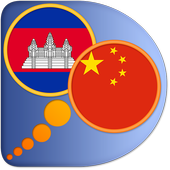 Khmer Chinese Simplified dict icon