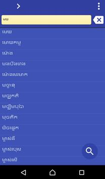 Khmer Chinese Simplified dict poster