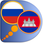 Khmer Russian dictionary icon