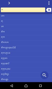 Khmer Russian dictionary poster