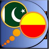 Kannada Urdu dictionary icon