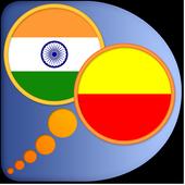 Kannada Marathi dictionary icon