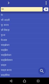 Hindi Telugu dictionary poster