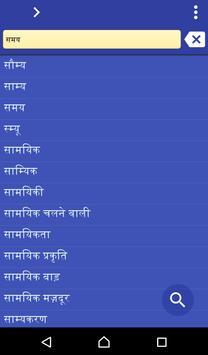 Hindi Indonesian dictionary poster