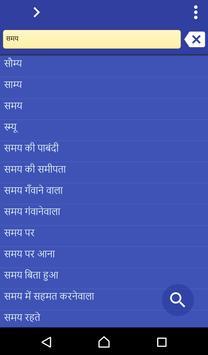 Hindi Marathi dictionary poster