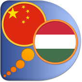 Hungarian Chinese Simplified d icon