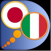 Italian Japanese dictionary icon