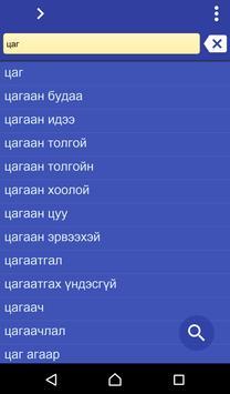 Mongolian Turkish dictionary poster