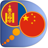 Mongolian Chinese Simplified d icon