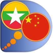 Myanmar Chinese Simplified dic icon