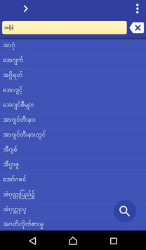 Myanmar Chinese Simplified dic poster