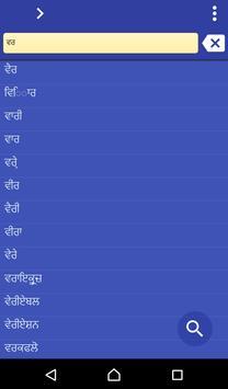 Punjabi Portuguese dictionary poster