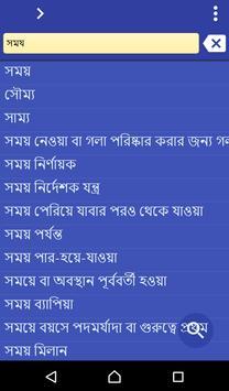 Bengali Tamil dictionary poster