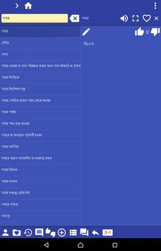 Bengali Tamil dictionary apk screenshot