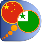Esperanto Chinese Simplified d icon