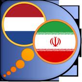 Persian (Farsi) Dutch dict icon