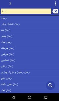 Persian (Farsi) Dutch dict poster