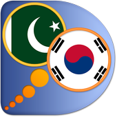 Korean Urdu dictionary icon