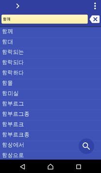 Korean Urdu dictionary poster