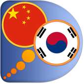 Korean Chinese Simplified dict icon