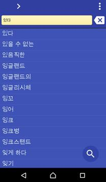 Korean Nepali dictionary poster