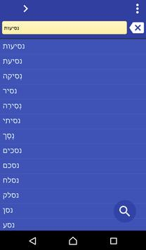Hebrew Yiddish dictionary poster