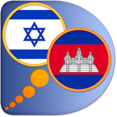 Khmer dictionary icon