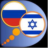 Hebrew Russian dictionary icon