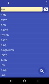 Hebrew Russian dictionary poster