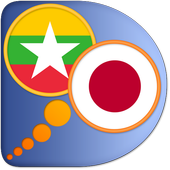 Japanese Myanmar dictionary icon