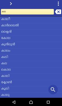 Malayalam Tamil dictionary poster