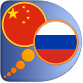 Russian Chinese Simplified dic icon