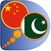 Urdu Chinese Simplified dict icon