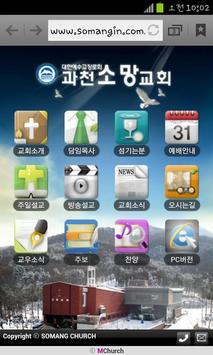 과천소망교회 poster