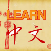 Why Learn Chinese Guide icon
