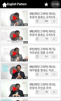 영어공부 혼자하기 - 영어회화,기초영어,생활영어 apk screenshot