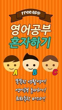 영어공부 혼자하기 - 영어회화,기초영어,생활영어 poster