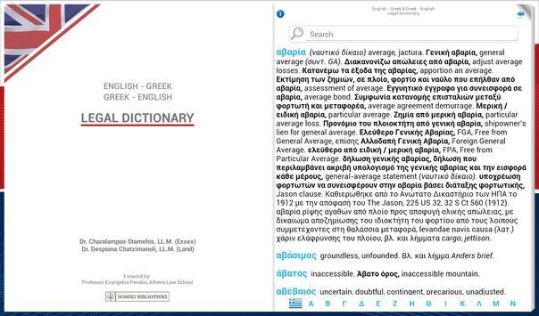 ENGLISH-GREEK LEGAL DICTIONARY apk screenshot