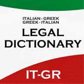 ITALIAN-GREEK LEGAL DICTIONARY icon