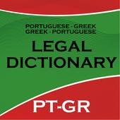 PORTUGUESE-GREEK LEGAL DICT icon