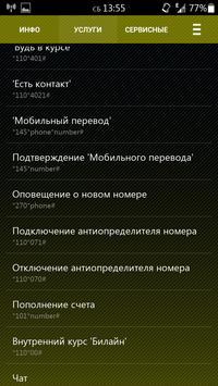 Запросы USSD+ apk screenshot